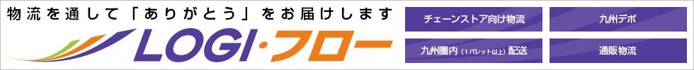 株式会社LOGI・フロー